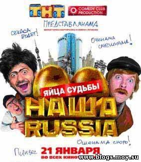 Наша Russia: Яйця долі / Наша Russia: Яйца судьбы (2010)  DVDRip