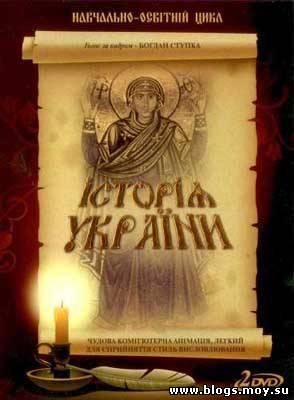 Історія України / История Украины (2008) DVDRip