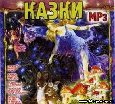 Українські казки / Украинские сказки (2005) MP3