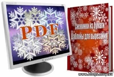 Сніжинки з паперу - шаблони для вирізання / Снежинки из бумаги - шаблоны для вырезания (2010/PDF)