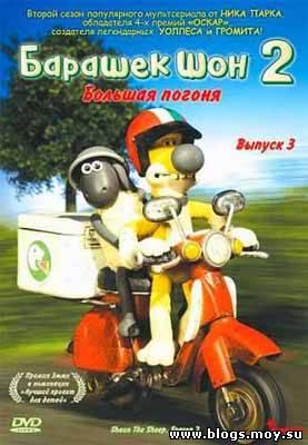 Баранчик Шон 2: Велика гонитва / Барашек Шон 2: Большая погоня (2009) DVDRip