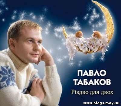 Павло табаков різдво для двох павел