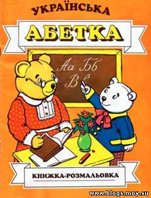 Книжка розмальовка - Українська абетка / Книга раскраска - Украинский алфавит